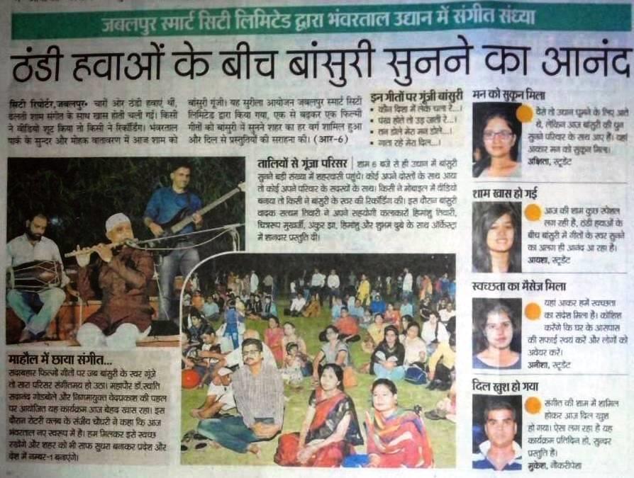 जबलपुर स्मार्ट सिटी लिमिटेड द्वारा भंवरताल उद्यान में संगीत संध्या