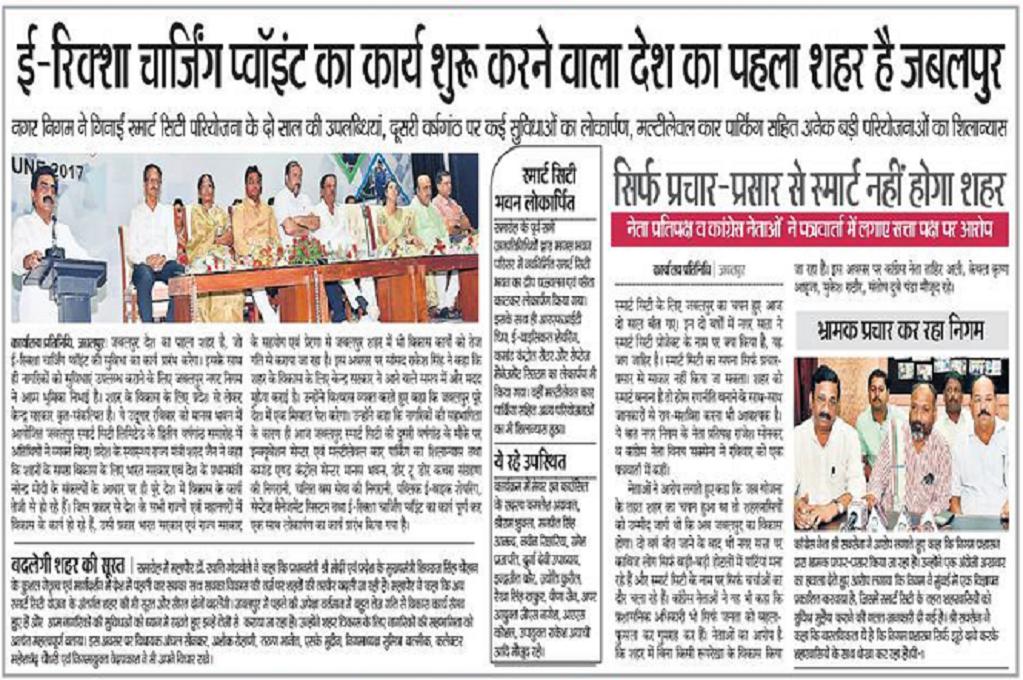 2nd Anniversary News in Danik Bhaskar