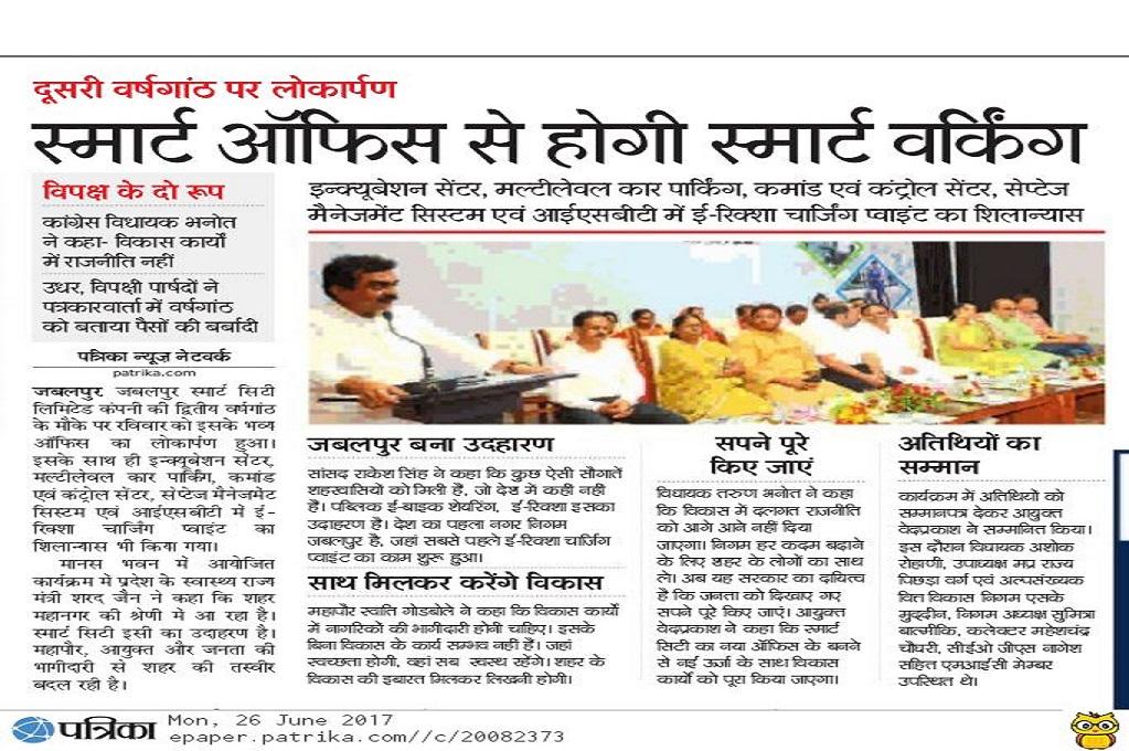 2nd Anniversary of Smart City Jabalpur