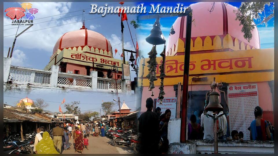 बाजनामठ भैरव बाबा मंदिर