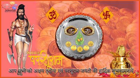 Greetings - परशुराम जयंती की हार्दिक शुभकामनायें