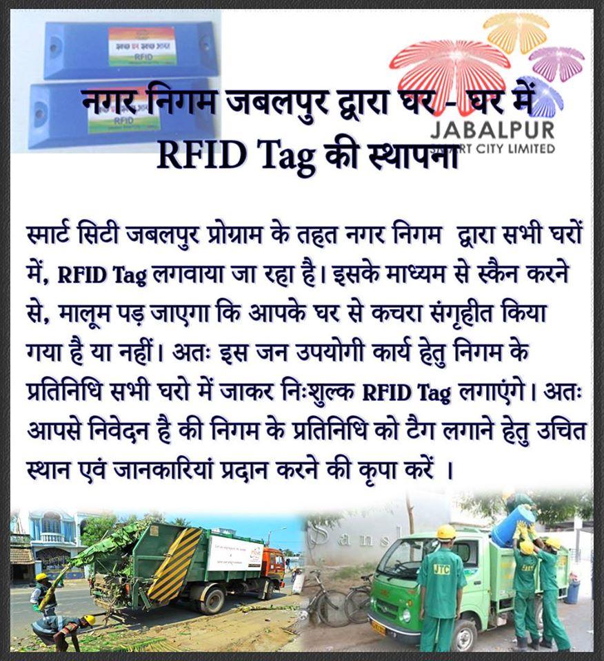 नगर निगम जबलपुर द्वारा घर - घर में RFID Tag की स्थापना