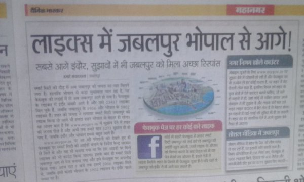 Smart City Jabalpur can be at the First on Facebook and Twitter
