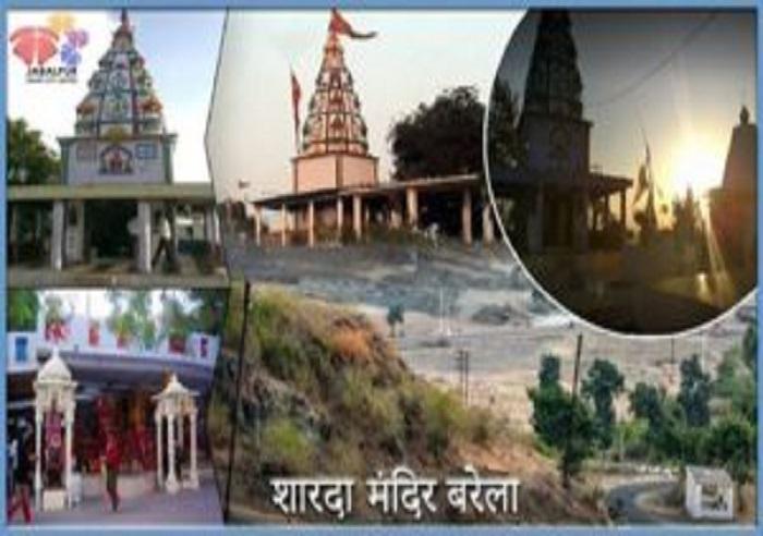 Religious Places  - शारदा मंदिर बरेला